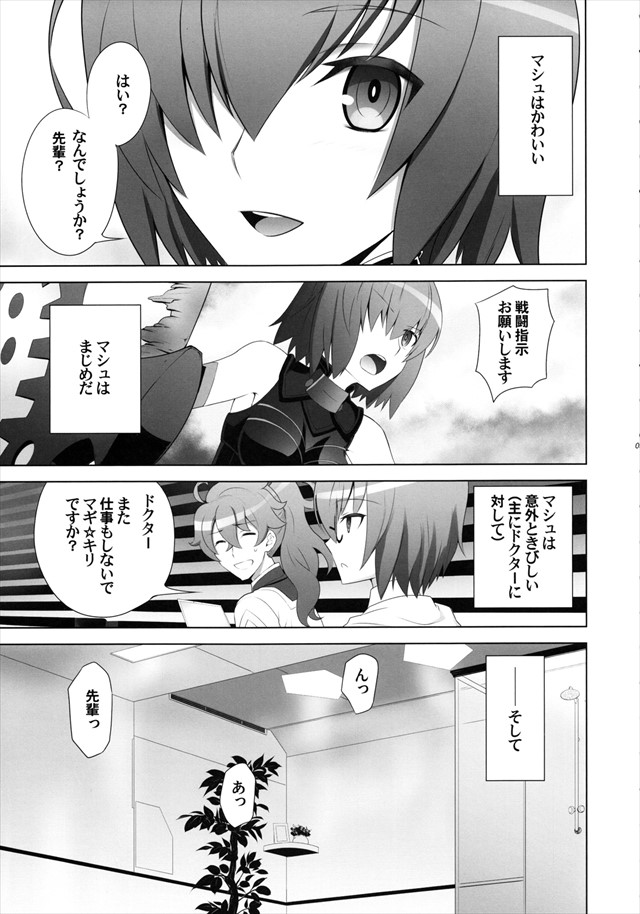 Fate/Grand Orderのエロ漫画4枚目