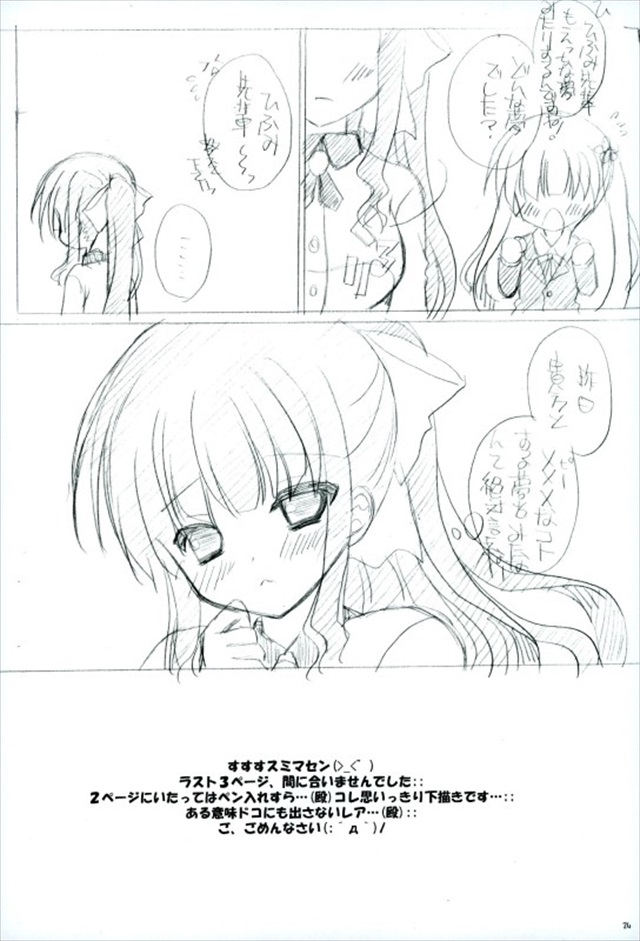 NEW GAME!のエロ漫画23枚目