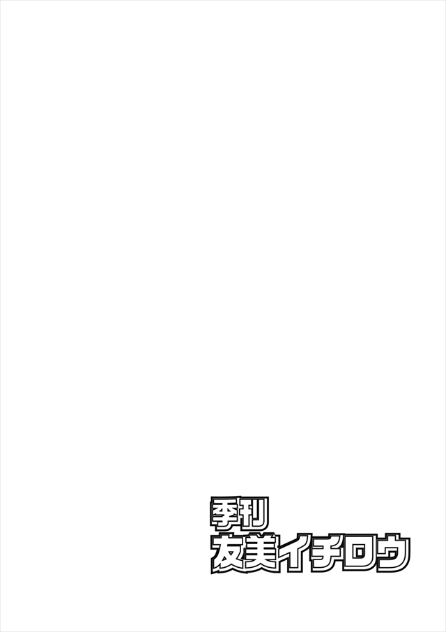 NEW GAME!のエロ漫画2枚目