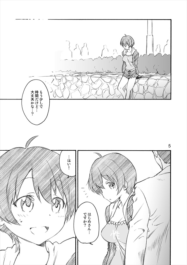 NEW GAME!のエロ漫画5枚目