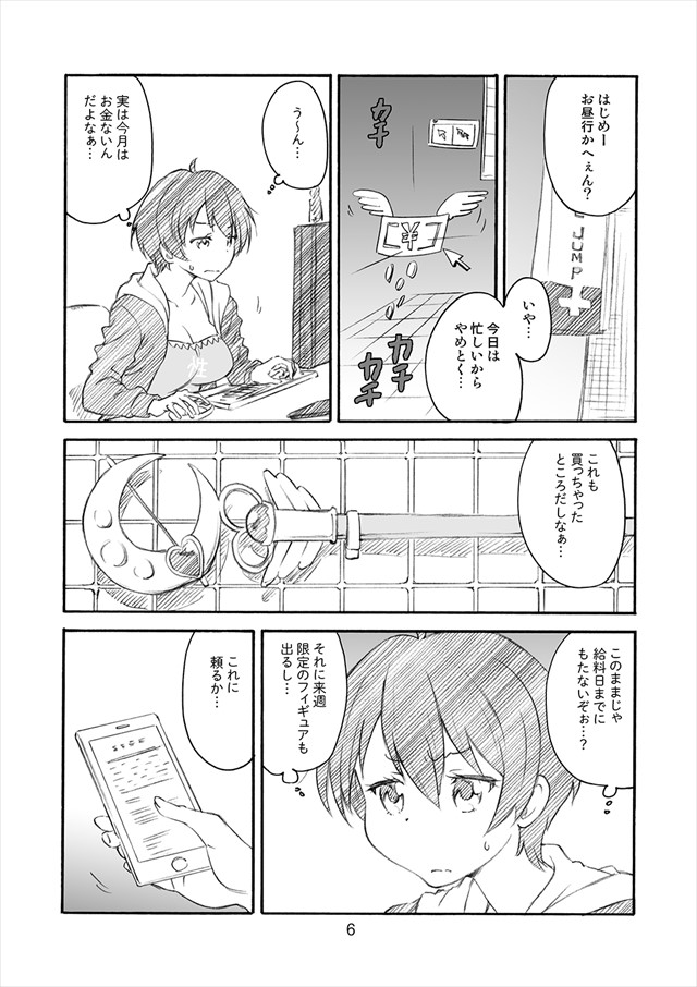 NEW GAME!のエロ漫画6枚目