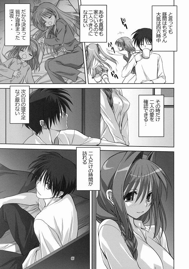 03akikosan7