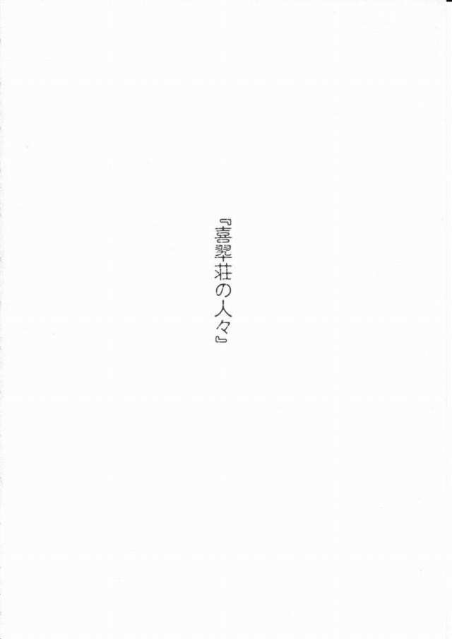 03kissuisounohitobito