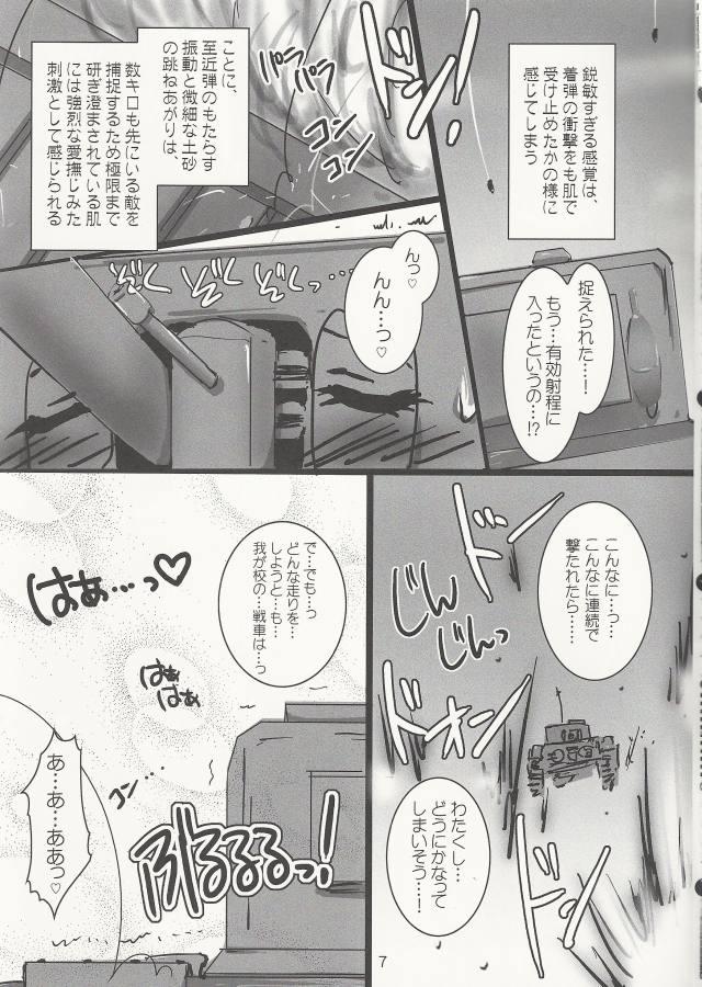 06senshadokuhon