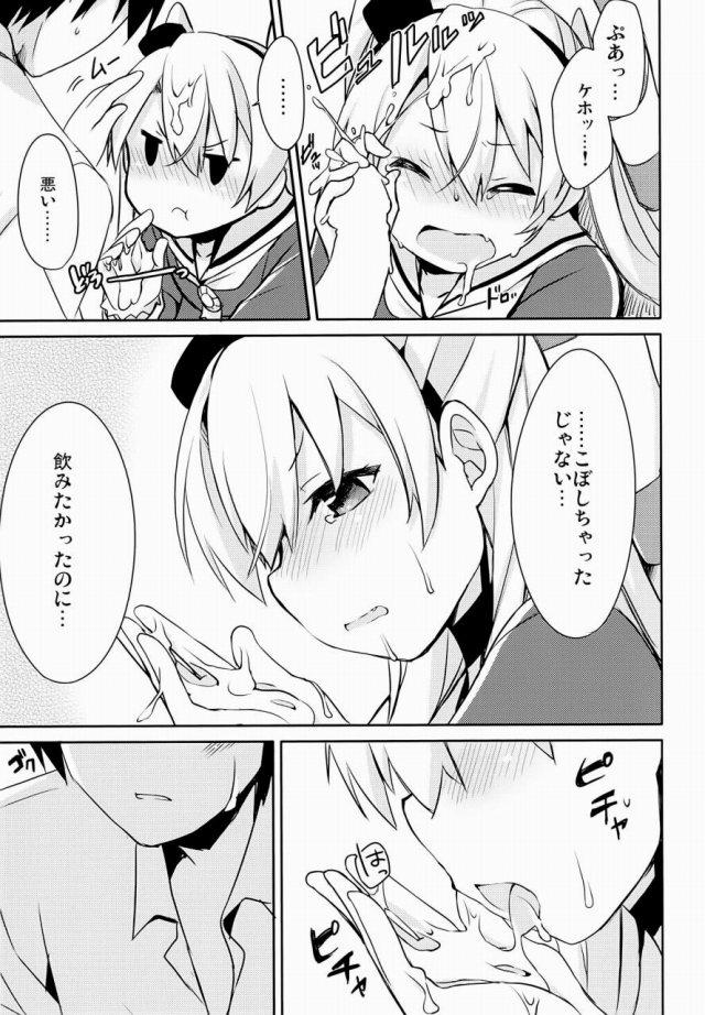 11mouhayakushinasaiyo