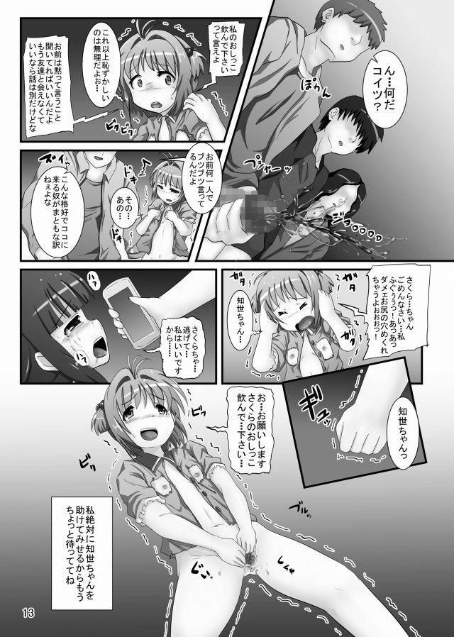 13shiishiisakura
