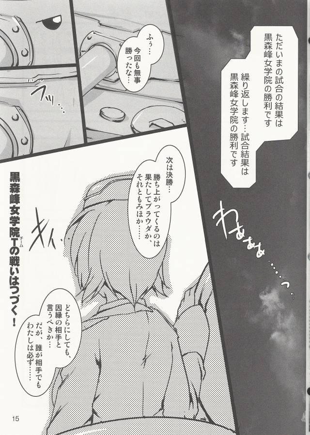 14senshadokuhon