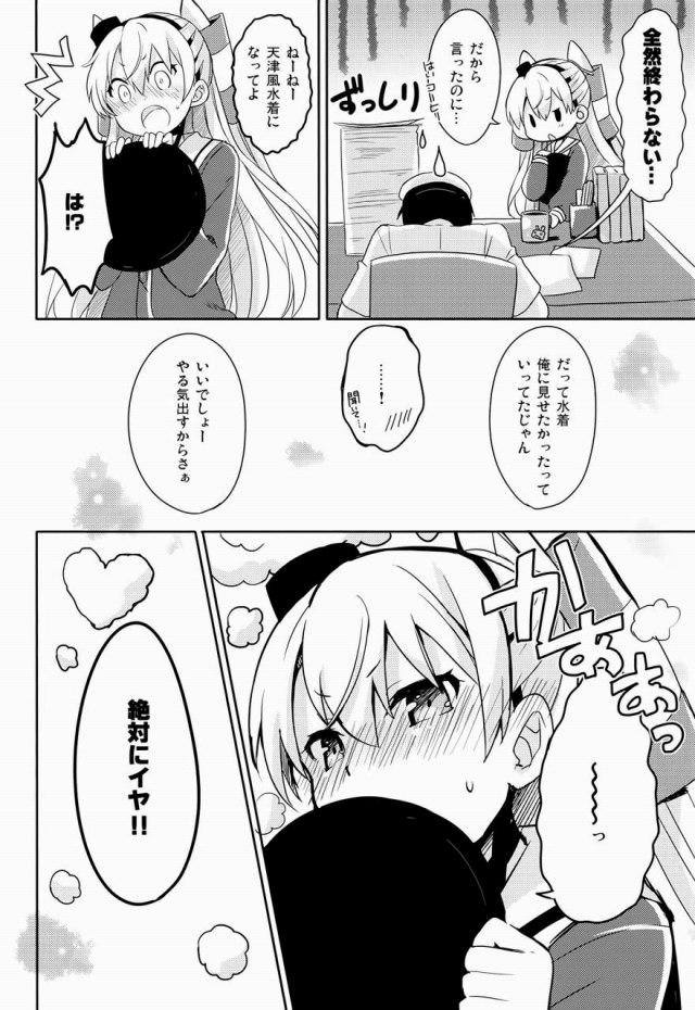 20mouhayakushinasaiyo