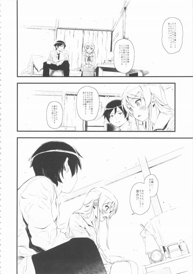 05hosikuzunamida