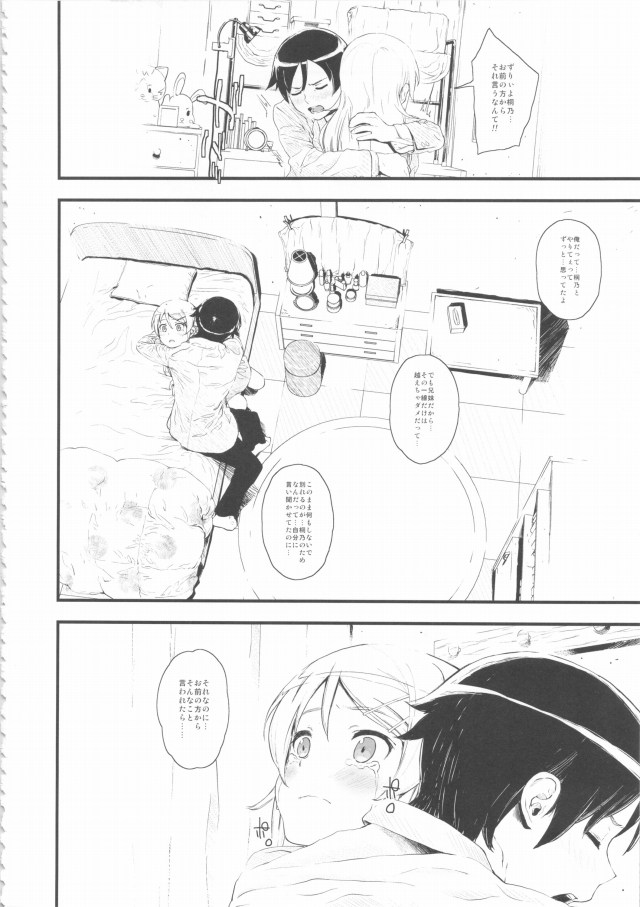 07hosikuzunamida