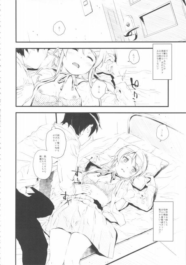 09hosikuzunamida