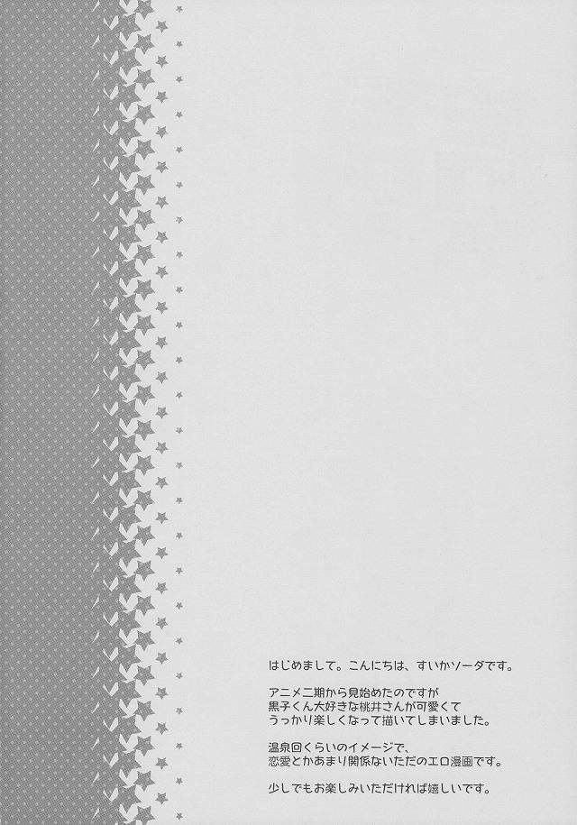 03kurokoko1