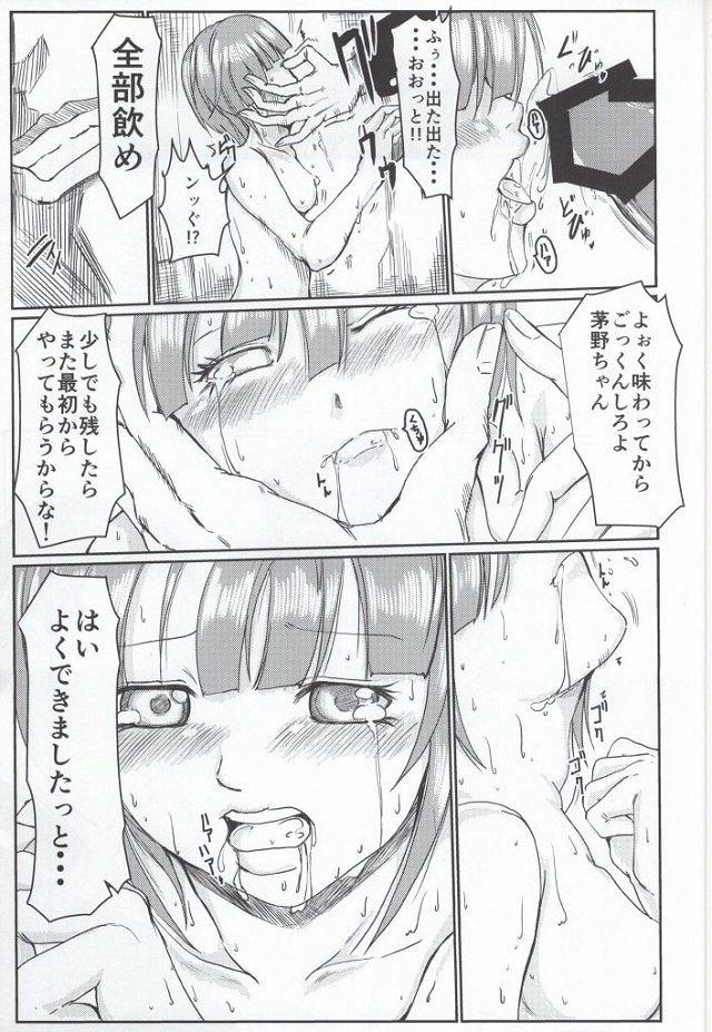 12ansatsukyo1