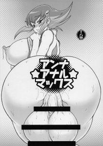 【遊☆戯☆王ZEXAL エロマンガ同人誌】アンナのゆるゆるお尻に巨根をぶちこみますwwwふたなりは爆乳で巨根が必須ですww