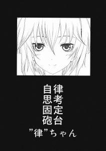 【暗殺教室 エロマンガ同人誌】律っちゃんは万能ですww