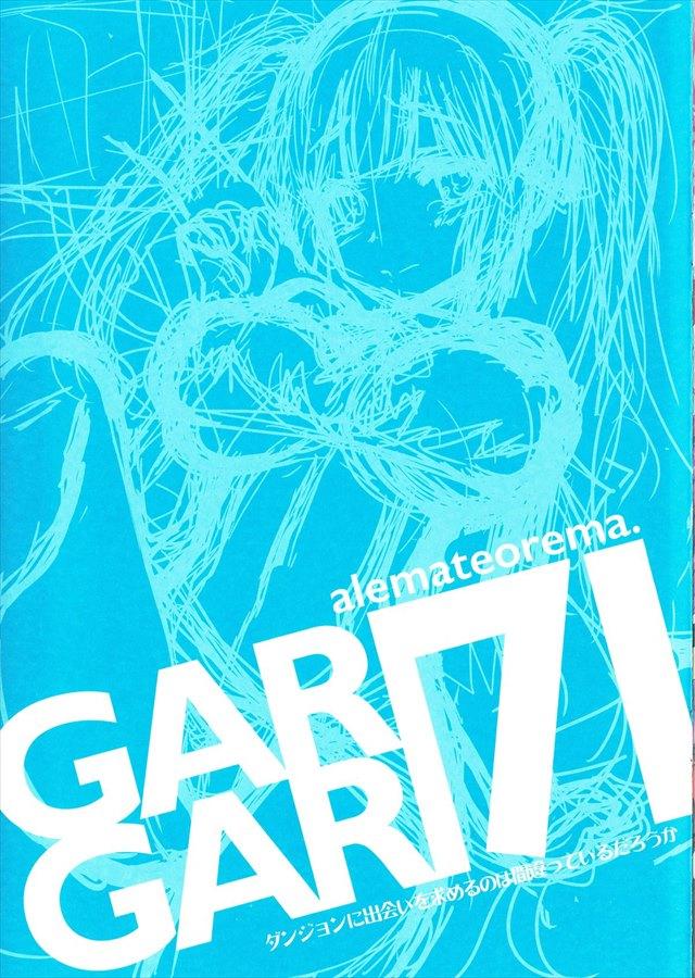 garigari71002