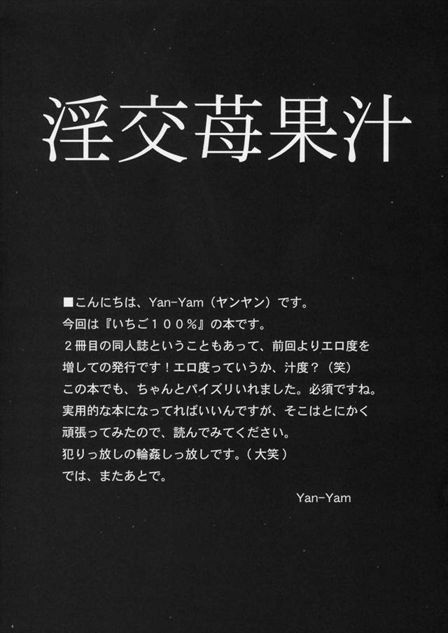 ichigo2003
