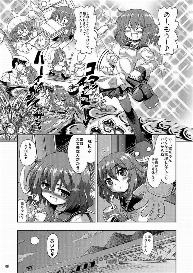 ikazuchichangatakusanno006