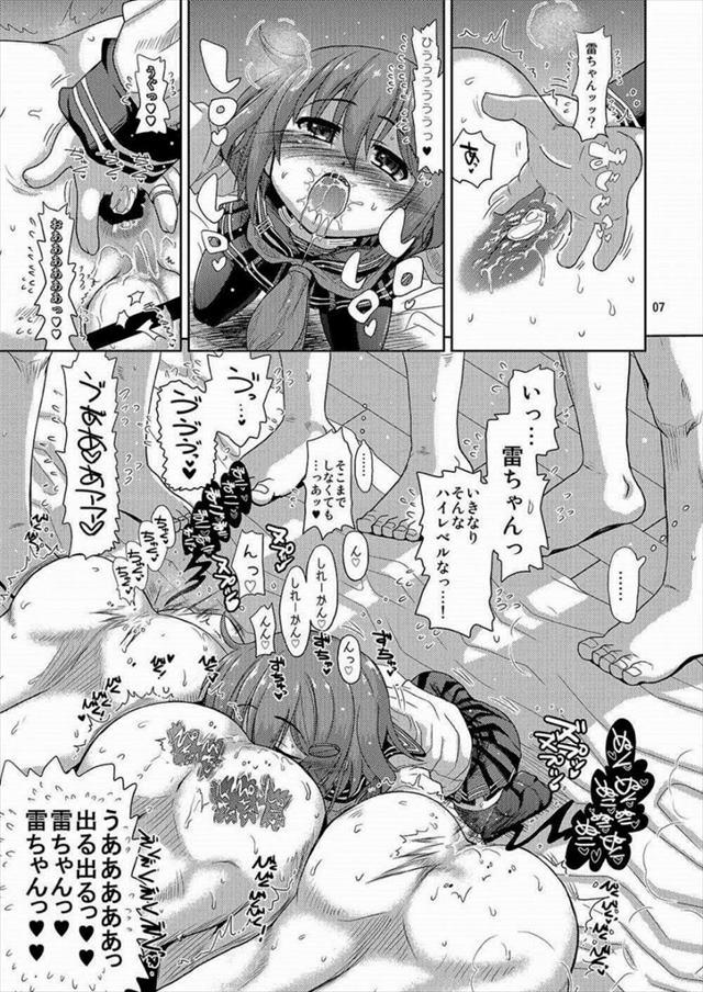 ikazuchichangatakusanno007