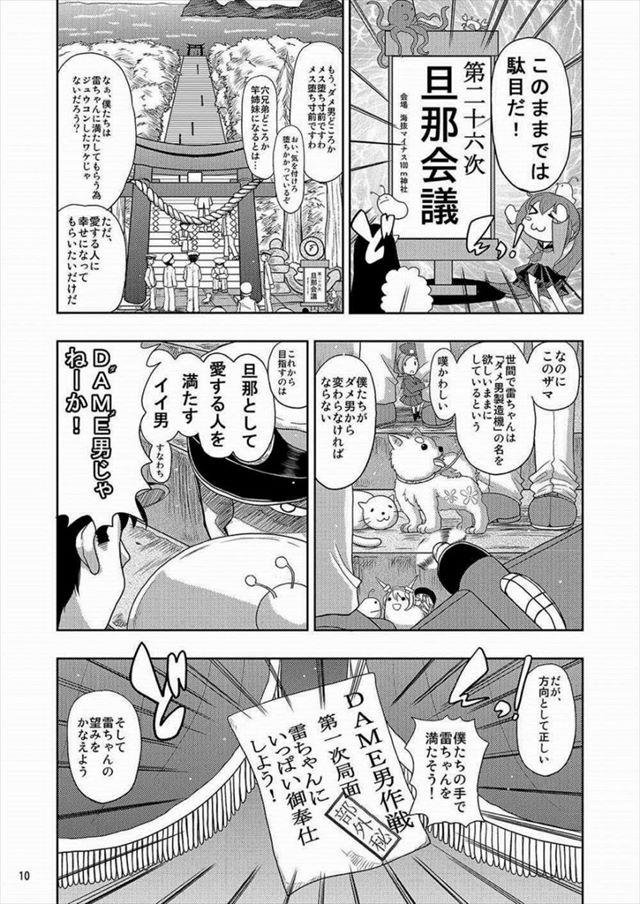 ikazuchichangatakusanno010