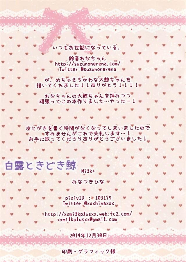 shiratsuyutokidoki015