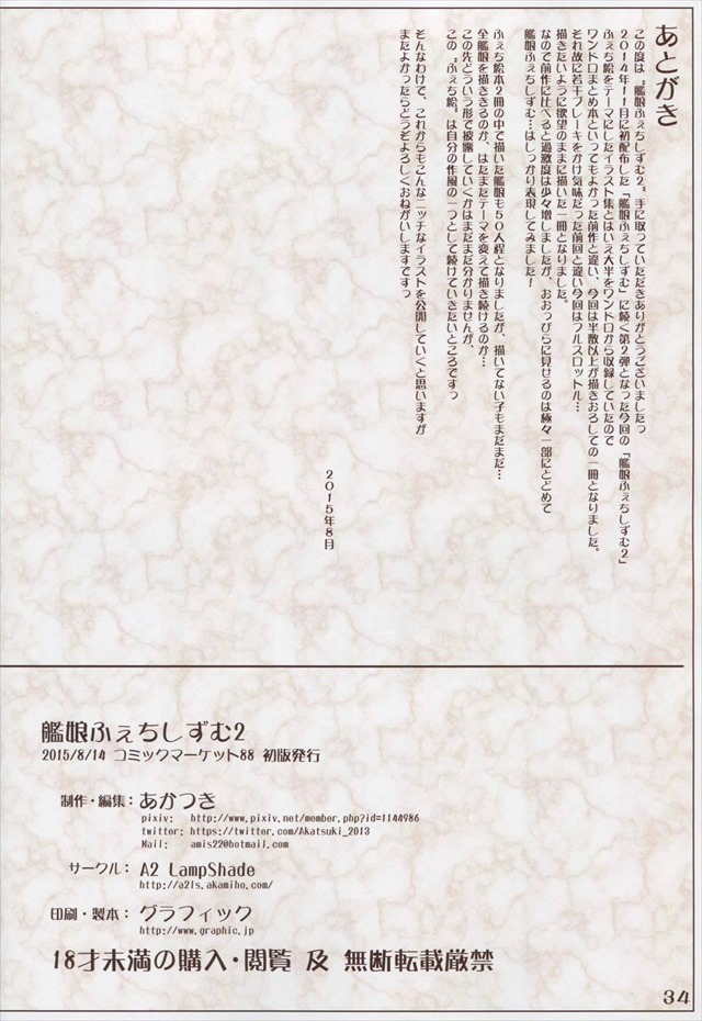 kankorefetizom2033