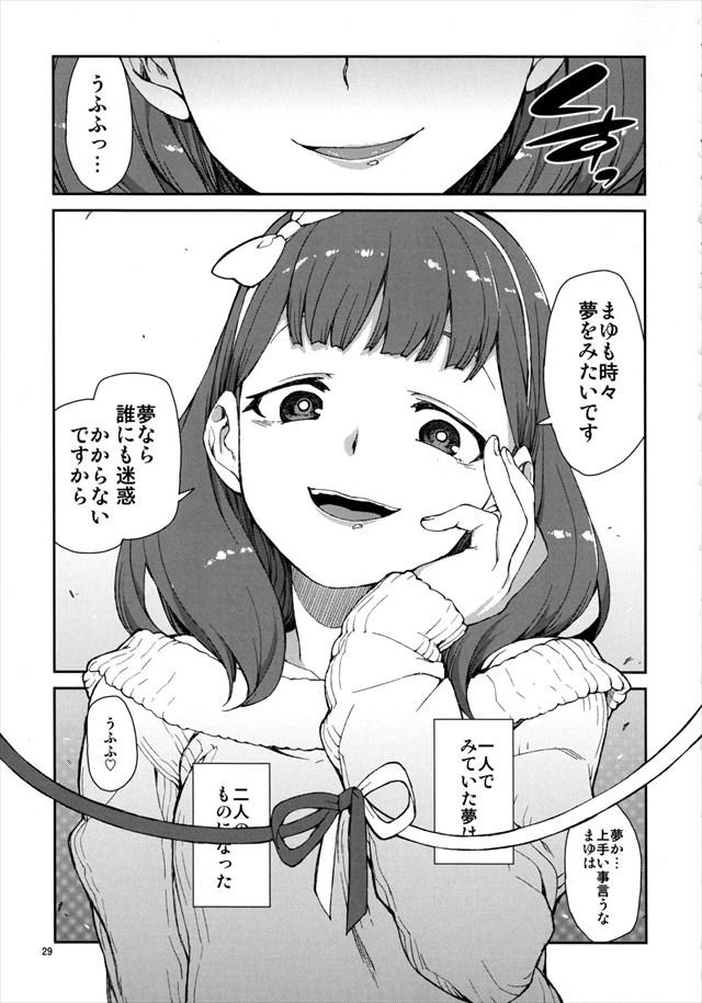 korekaranakayoku031