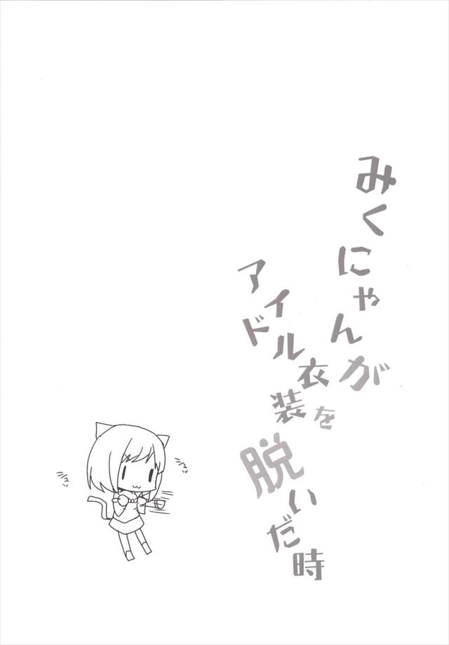 mikunyangaidolisho023