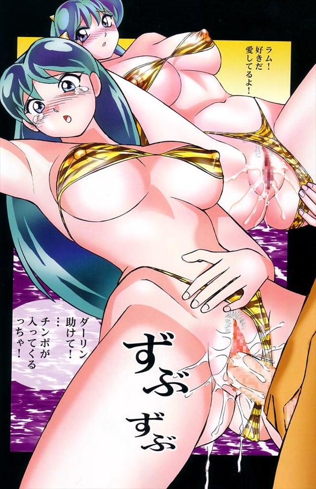 うる星やつらのエロ漫画11枚目