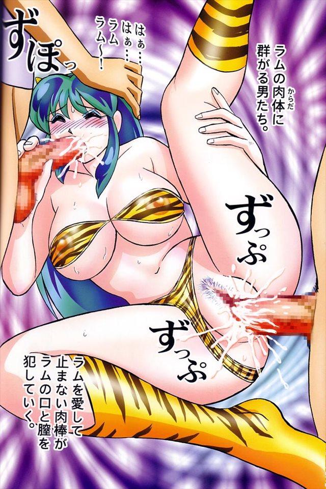 うる星やつらのエロ漫画15枚目