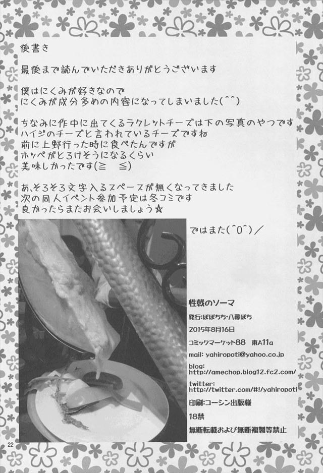 shokutuikumi1021