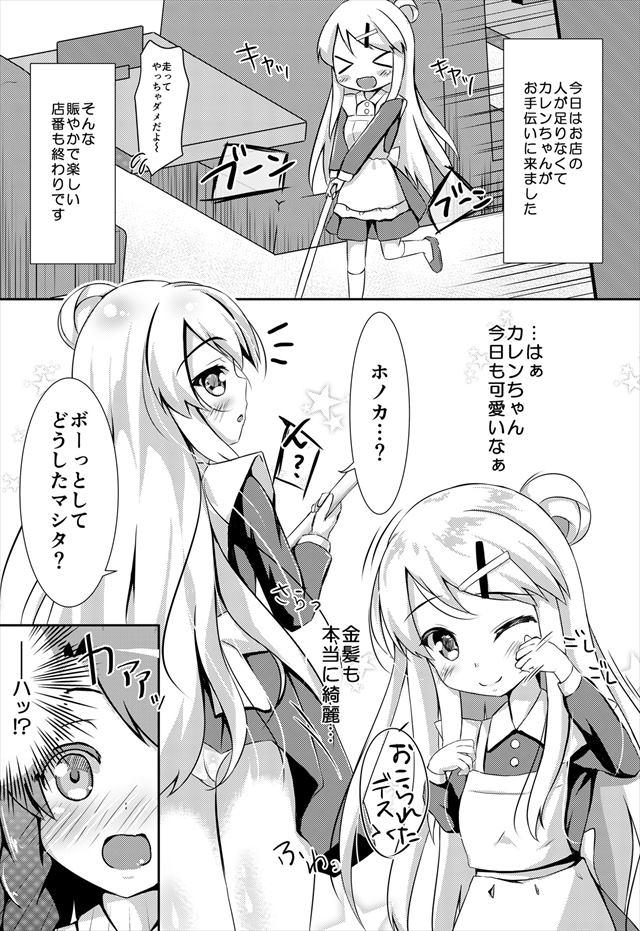 yuriiroonenight003