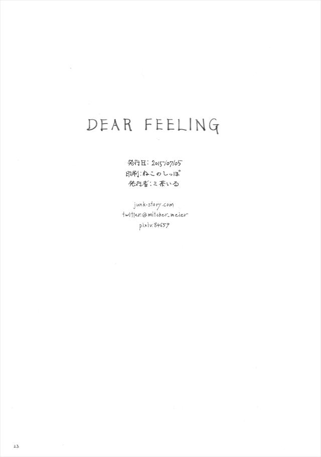 dearfeeling025
