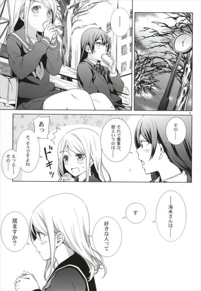 koisuruaro-syu-to006