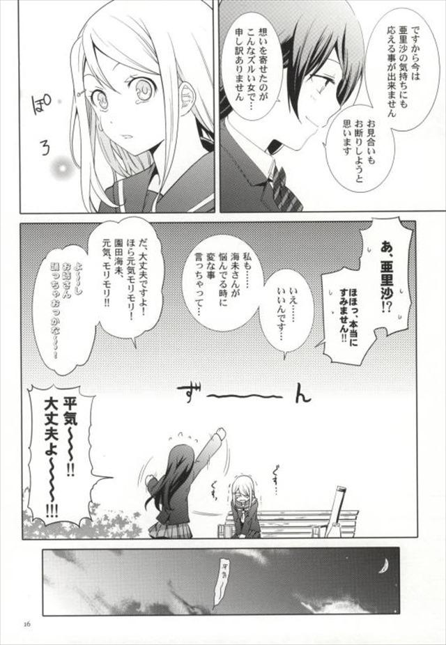 koisuruaro-syu-to013