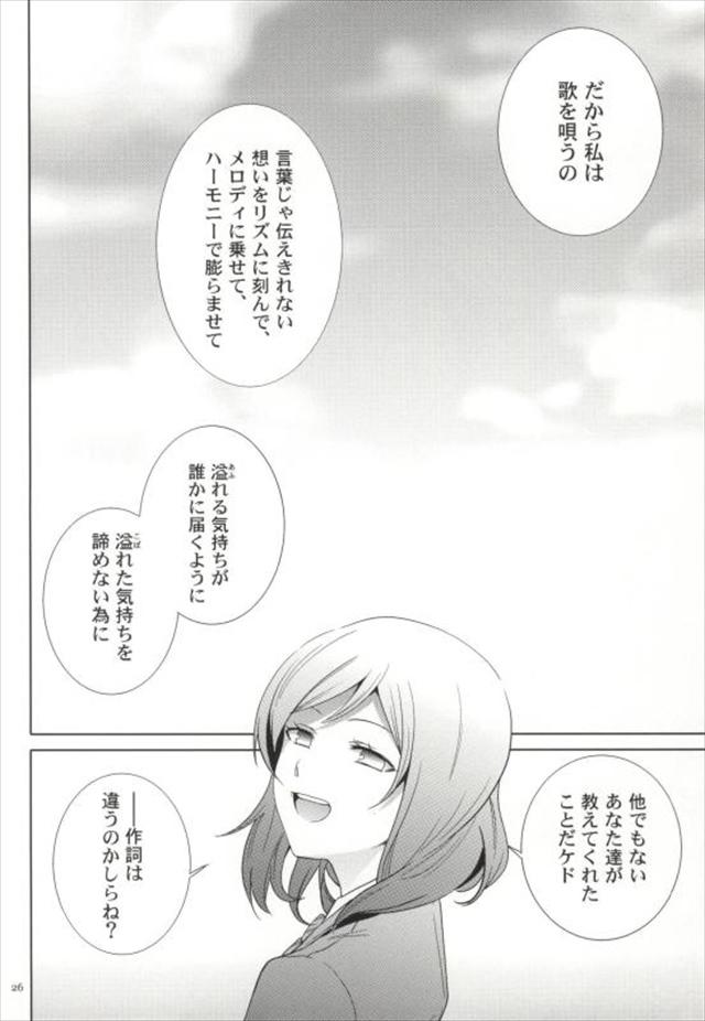 koisuruaro-syu-to023