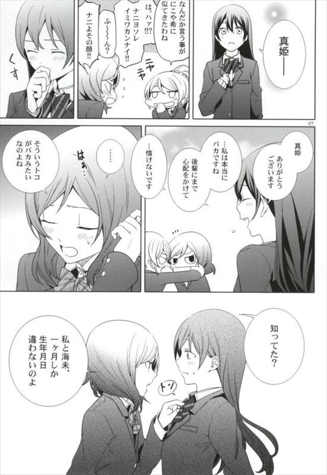koisuruaro-syu-to024