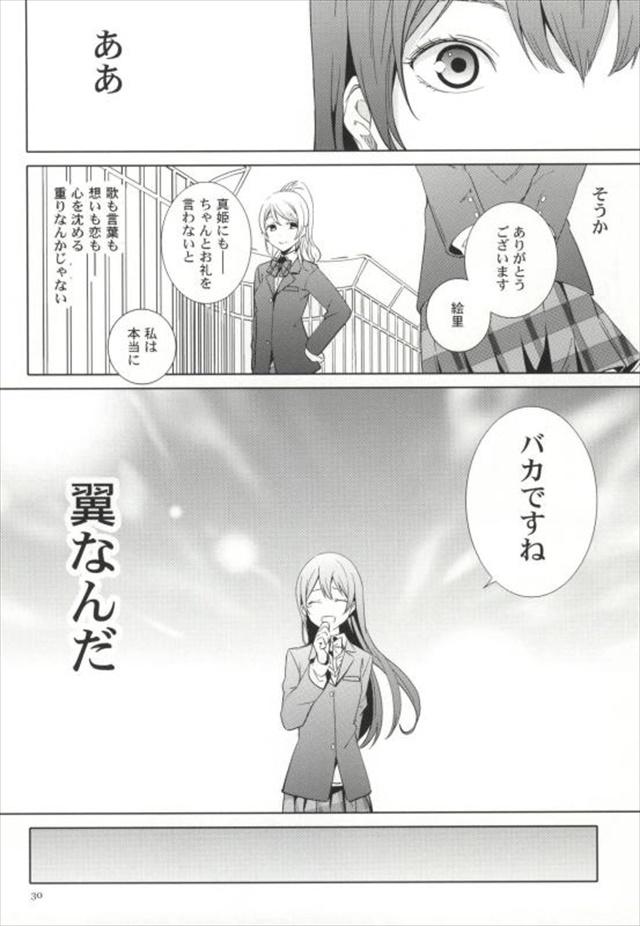 koisuruaro-syu-to027