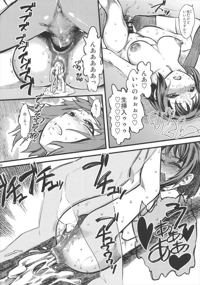 おくさまが生徒会長!のエロ漫画27枚目