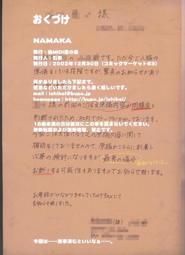 namaka016