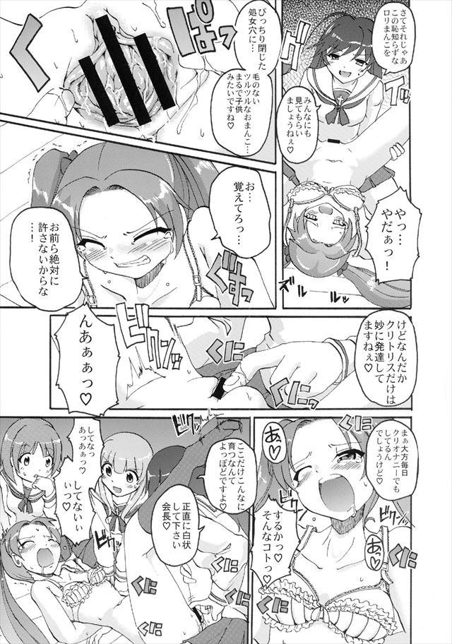 girlsandpunisher012