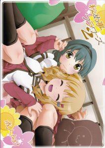 【ゆるゆり エロマンガ同人誌】微エロ 櫻子と向日葵が部屋で裸になって2人の初めてのキス。お互いに惹かれあう二人の今後は・・・
