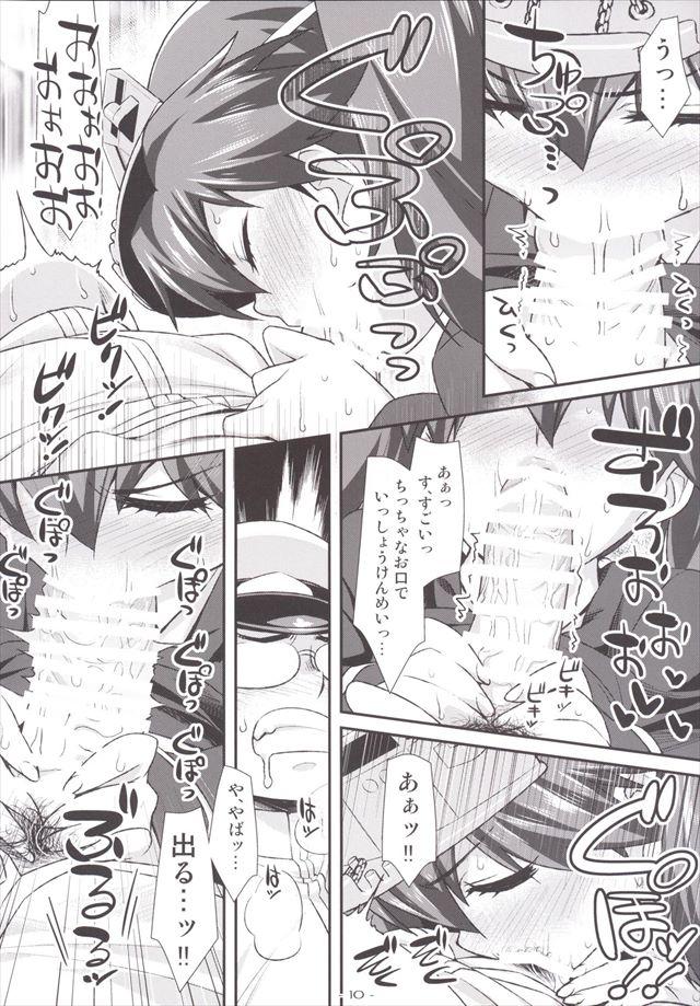 ryujochannochipai009