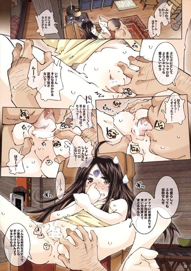 ああっ女神さまっのエロ漫画7枚目