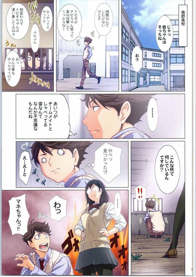shimizukiyokosadistic003