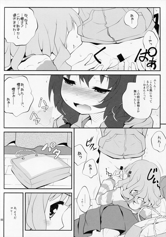 yuyuriiri1005