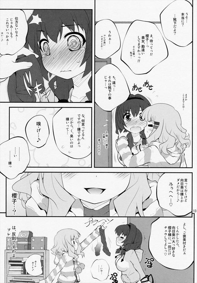 yuyuriiri1012