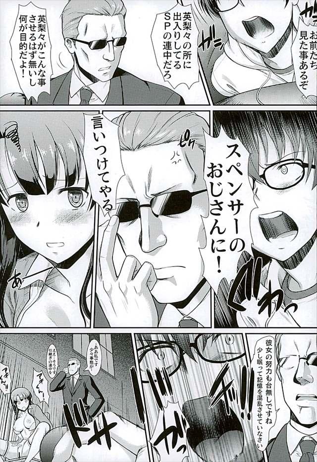 saekanochichi1014