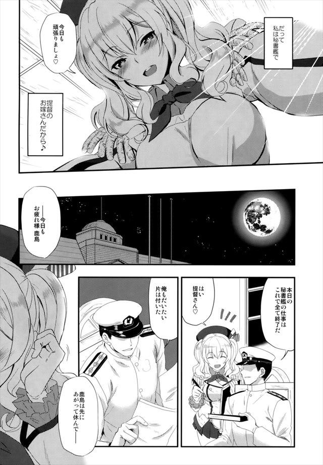 watashiteitokusannooyome004