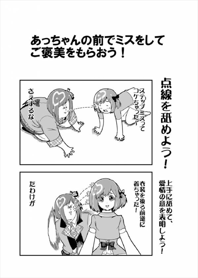 akb0048 エロマンガ・同人誌2025
